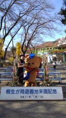 たけちゃん 公式ブログ/ぽすくま 画像1