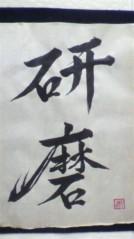 雨凛-AMERI- 公式ブログ/書き初めと年賀状 画像1