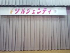 SORGENTI 公式ブログ/好生園 慰問LIVE 画像2