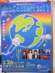 SORGENTI 公式ブログ/宇部マテエココンサート 画像1