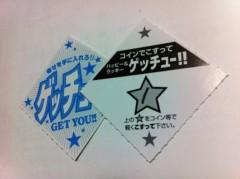SORGENTI 公式ブログ/木坂家大家族会議 抽選会 画像1