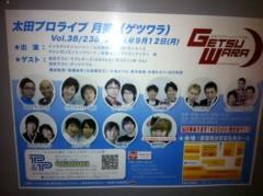 SORGENTI 公式ブログ/☆月笑(ゲツワラ)☆ 画像1
