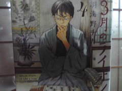 木村貴史 公式ブログ/まさに…渾身の第4巻 画像1