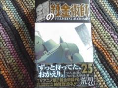 木村貴史 公式ブログ/鋼の…新刊 画像1