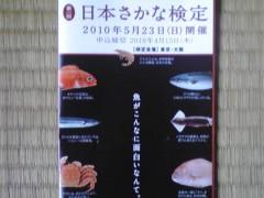 木村貴史 公式ブログ/日本さかな検定 画像1