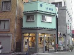木村貴史 公式ブログ/麹町で 画像2