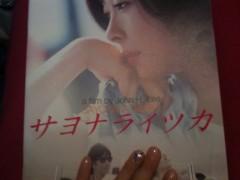 今井りか 公式ブログ/「サヨナライツカ」 画像1