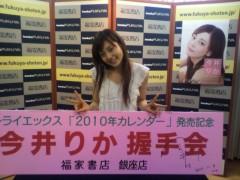今井りか 公式ブログ/握手会☆ありがとうー! 画像1