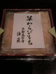 今井りか 公式ブログ/京都スウィーツ 画像3
