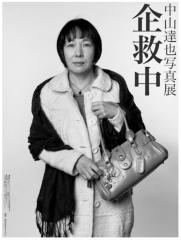 石田美菜子 公式ブログ/中山達也写真展「企救中」明日までです☆ 画像1