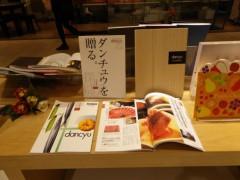 石田美菜子 公式ブログ/ちょっと嬉しい贈り物 画像1