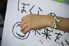 石田美菜子 公式ブログ/げんぱつ、はんたい。(2) 画像1