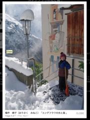 石田美菜子 公式ブログ/「ユングフラウの光と風」織作峰子展 画像1