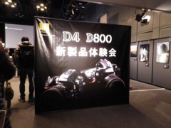 石田美菜子 公式ブログ/Nikon新製品体験会 画像1