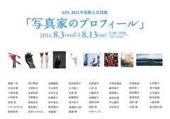 石田美菜子 公式ブログ/「写真家のプロフィール」 画像1