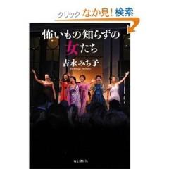 石田美菜子 公式ブログ/人生の達人☆田部井淳子さん 画像1