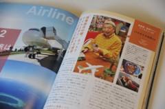 石田美菜子 公式ブログ/飛行機に乗りたい 画像2