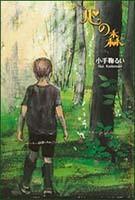 石田美菜子 公式ブログ/心の森 画像1