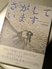 石田美菜子 公式ブログ/さがしています 画像1