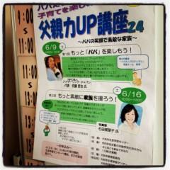 石田美菜子 公式ブログ/父親力UP講座 大和市で開催! 画像1