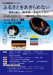 石田美菜子 公式ブログ/「ふるさとをあきらめない」チャリティコンサート 画像1