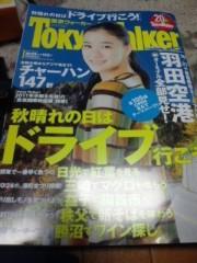 木竜和幸 公式ブログ/東京ウォーカー☆ 画像1