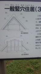 KONISHIKI 公式ブログ/竪穴式? 画像1