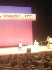KONISHIKI 公式ブログ/欲しい 画像1