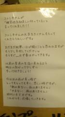 KONISHIKI 公式ブログ/ありがとう 画像3