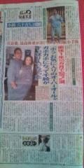 KONISHIKI 公式ブログ/ゲンダイ! 画像1