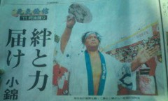 KONISHIKI 公式ブログ/新聞に載りました。 画像2