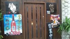 KONISHIKI 公式ブログ/お腹すいた〜 画像1