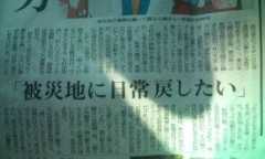 KONISHIKI 公式ブログ/新聞に載りました。 画像3