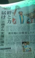 KONISHIKI 公式ブログ/新聞に載りました。 画像1