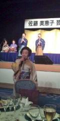 KONISHIKI 公式ブログ/パーティー! 画像2