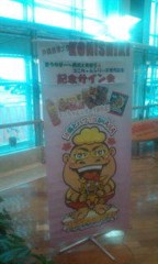 KONISHIKI 公式ブログ/沖縄です。 画像1