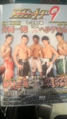 KONISHIKI 公式ブログ/井岡の試合 画像1