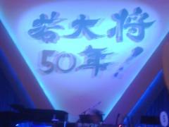 KONISHIKI 公式ブログ/サスガ、若大将! 画像1