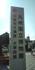 KONISHIKI 公式ブログ/観光♪ 画像1