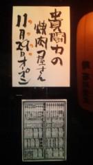 KONISHIKI 公式ブログ/貴闘力の焼肉屋さん 画像2