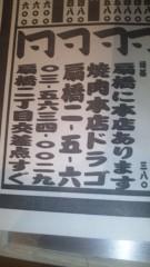 KONISHIKI 公式ブログ/インフォメーション 画像1