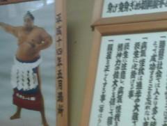 KONISHIKI 公式ブログ/藤島部屋で 画像1