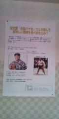 KONISHIKI 公式ブログ/ヤキニク! 画像1