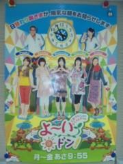 KONISHIKI 公式ブログ/よーいドン! 画像1