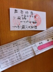 NAO nataliya 公式ブログ/♪お岩稲荷♪ 画像1