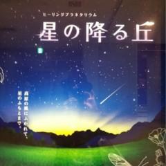 NAO nataliya 公式ブログ/♪満天の星空の下で♪ 画像3