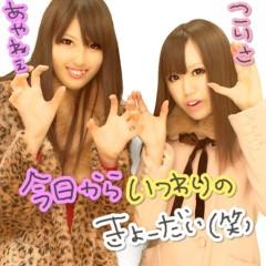 浜野彩花 公式ブログ/福袋☆ 画像1