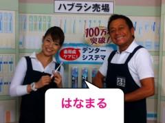 伊津野亮 公式ブログ/久々オッハー〓〓 画像1