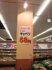 あらいすみれ 公式ブログ/ビッグニュース!! 画像1