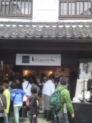 あらいすみれ 公式ブログ/2012陶器市終了 画像1